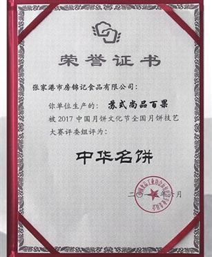 """""""中华名饼""""荣誉证书"""
