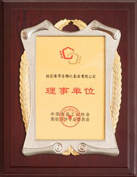 中国食品工业协会和面包糕饼专业委员会理事单位