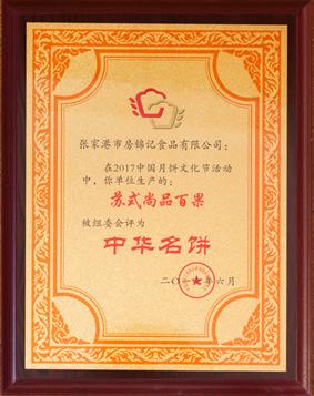 """""""苏式尚品百果""""荣获""""中华名饼""""称号"""